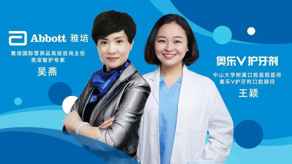 吴燕和王颖